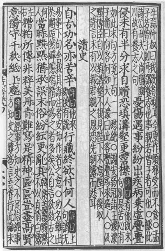 Wang An-shih poetry (1)